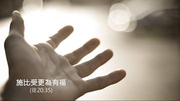 圖1, 伸出的手
